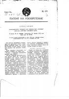 Патент 476 Электрический аппарат для охраны касс, основанный на действии катодного реле