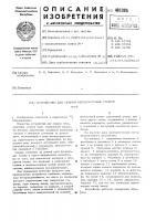 Патент 481395 Устройство для сварки непроворотных стыков труб
