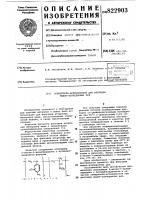 Патент 822903 Собиратель-вспениватель дляфлотации медно-колчеданных руд