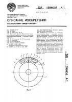 Патент 1598054 Магнитопровод ротора электрической машины