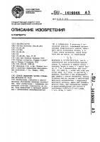 Патент 1416048 Способ выделения частиц сульфидов металлов из руды
