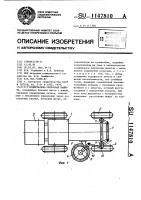 Патент 1147810 Подметально-уборочная машина