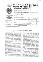 Патент 941131 Устройство для сборки под сварку