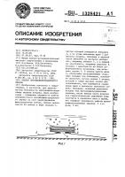 Патент 1328421 Клапан противофильтрационного экрана