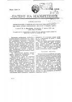 Патент 18836 Автоматическое устройство для короткого замыкания контактных колец ротора асинхронного двигателя и подъема щеток