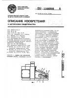 Патент 1166946 Машина для контактной точечной сварки