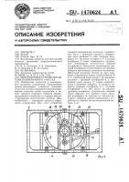 Патент 1470624 Перегрузочное устройство автоматизированного участка