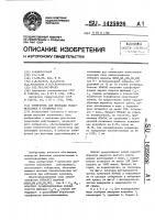 Патент 1425926 Собиратель для флотации редкометальных и оловянных руд