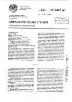 Патент 1618442 Устройство для измельчения материалов