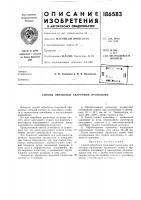 Патент 186583 Способ обработки сварочной проволоки