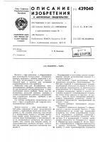 Патент 439040 Кассета-тара