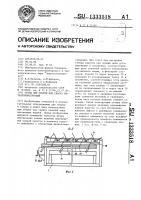 Патент 1333518 Стенд для сборки под сварку металлоконструкций