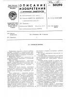 Патент 501290 Газовый мерник