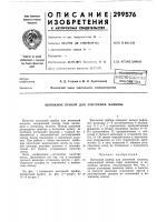Патент 299576 Вытяжной прибор для ленточной машины