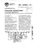 Патент 1373973 Система регулирования температурного режима и перегрева пара прямоточного котлоагрегата
