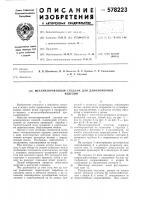 Патент 578223 Механизированный стеллаж для длинномерных изделий
