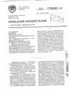 Патент 1798083 Устройство для непрерывной циркуляции флюса при сварке