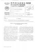 Патент 176739 Машина для переработки стеблей кенафа кл зеленый луб