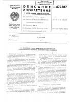 Патент 477387 Ведущий ролик для транспортирования кинопленки,например,в проявочных машинах