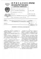 Патент 276742 Клапанное устройство огнетушителя