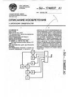 Патент 1746537 Устройство для экстренного вызова
