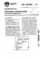 Патент 1257852 Телефонный аппарат с тастатурным электронным номеронабирателем