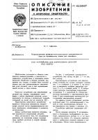 Патент 623687 Устройство для закрепления деталей под сварку