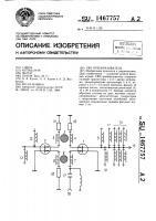 Патент 1467757 Свч-преобразователь