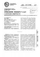 Патент 1612193 Устройство для нагрева и выдачи заготовок