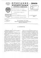 Патент 504626 Кантователь