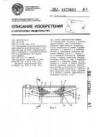 Патент 1275651 Статор электрической машины