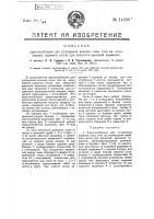 Патент 14238 Приспособление для устранения влияния силы тяги на охлаждение паровоза котла при закрытой дымовой задвижке