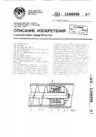 Патент 1546006 Измельчитель стебельных кормов