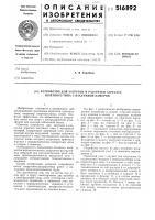 Патент 516892 Устройство для загрузки и разгрузки агрегата шахтного типа с вакуумной камерой