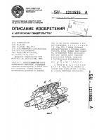 Патент 1211835 Короткозамкнутый ротор асинхронного двигателя