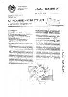 Патент 1644802 Измельчитель стебельных кормов