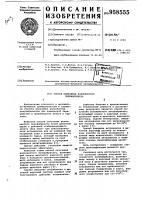 Патент 958555 Способ получения волокнистого полуфабриката