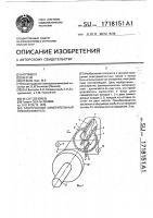 Патент 1718151 Электронный измерительный преобразователь