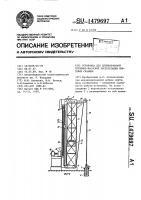 Патент 1479697 Установка для длинноходовой глубинно-насосной эксплуатации нефтяных скважин
