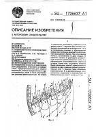 Патент 1726637 Берегозащитное сооружение