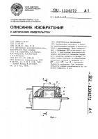 Патент 1334272 Электрическая микромашина