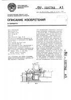 Патент 1327783 Установка для резки и развешивания негранулированного каучука перед подачей в смеситель