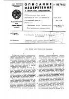 Патент 817865 Якорь электрической машины