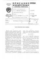 Патент 199959 Ротор электрической машины