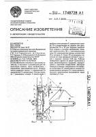 Патент 1748728 Измельчитель кормов