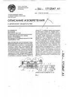 Патент 1712547 Устройство для проходки траншей под кабель в мерзлых грунтах