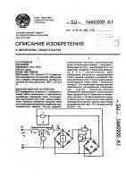 Патент 1660200 Переговорное устройство