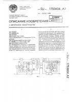 Патент 1753604 Система радиосвязи