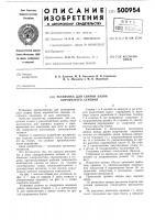 Патент 500954 Установка для сварки балок коробчатого сечения