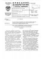 Патент 587357 Способ определения одновременности срабатывания тормозов транспортного средства